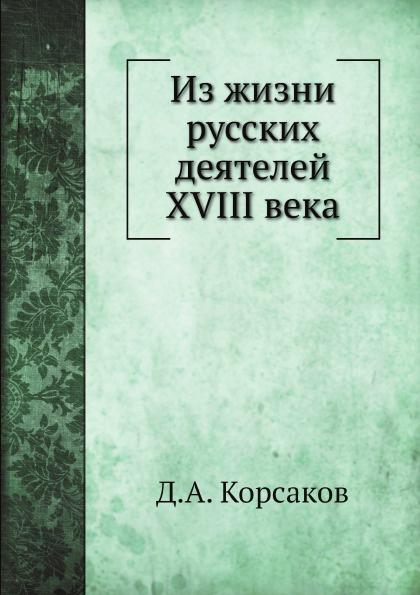 Д. А. Корсаков Из жизни русских деятелей XVIII века