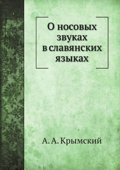 А. А. Крымский О носовых звуках в славянских языках