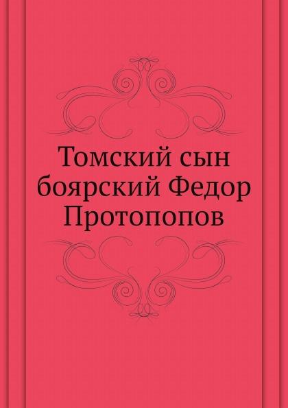 Неизвестный автор Томский сын боярский Федор Протопопов