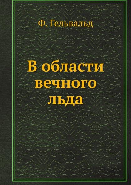 Ф. Гельвальд В области вечного льда