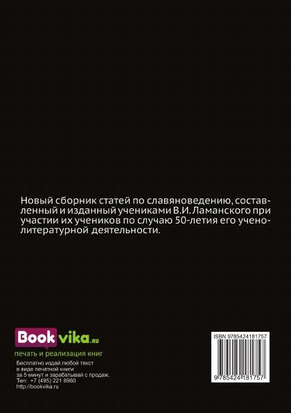 Новый сборник статей по славяноведению