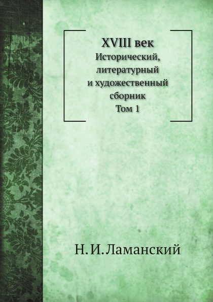 Н. И. Ламанский XVIII век. Том 1