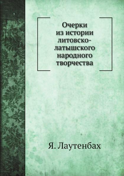 Я. Лаутенбах Очерки из истории литовско-латышского народного творчества