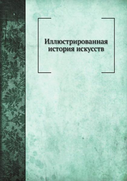 Ф. И. Булгаков Иллюстрированная история искусств