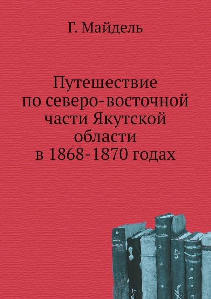 Путешествие по северо-восточной части Якутской области в 1868-1870 годах