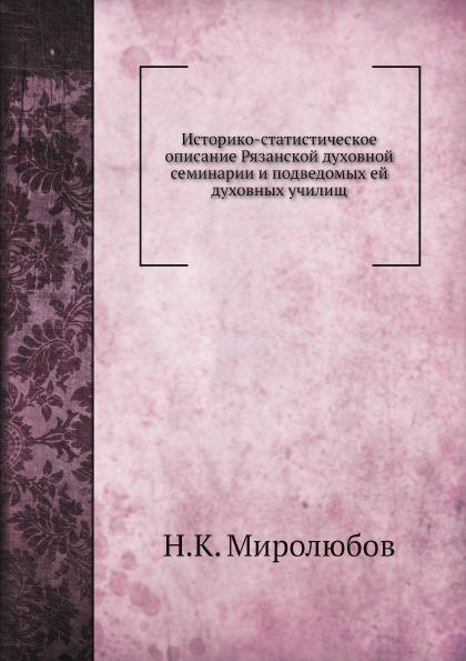 Историко-статистическое описание Рязанской духовной семинарии и подведомых ей духовных училищ