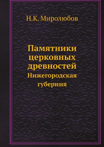 Памятники церковных древностей. Нижегородская губерния