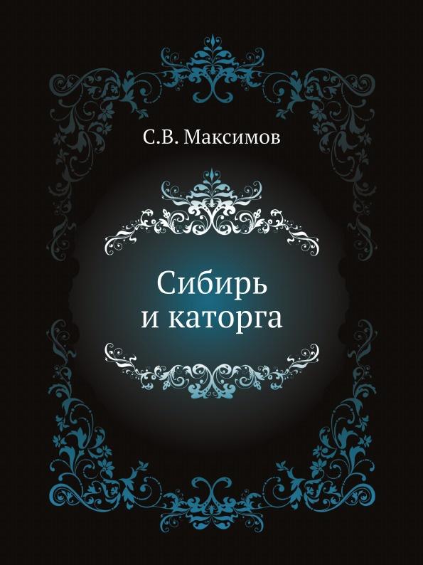 С.В. Максимов Сибирь и каторга