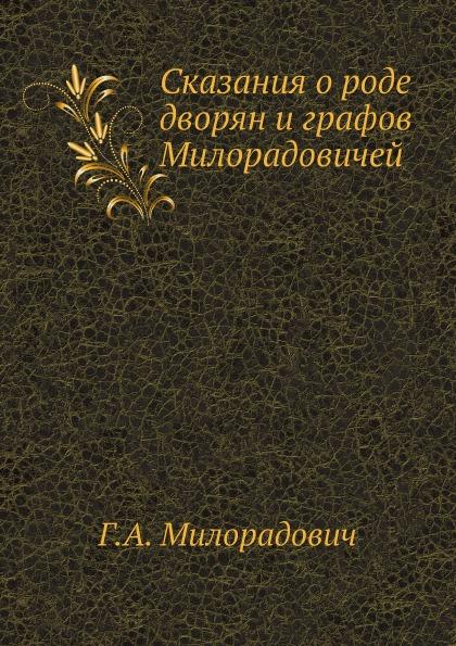 Сказания о роде дворян и графов Милорадовичей