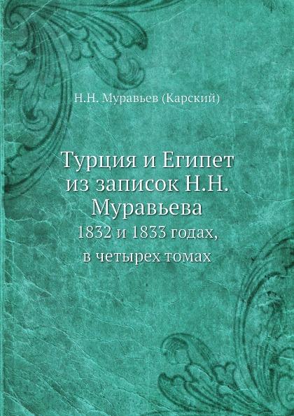 Н.Н. Муравьев Турция и Египет из записок Н.Н. Муравьева. 1832 и 1833 годах, в четырех томах