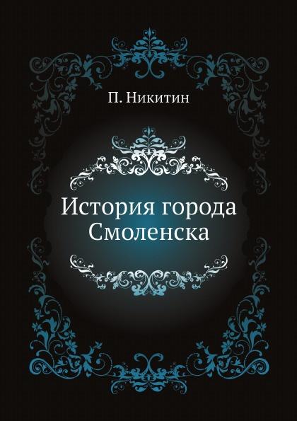 П. Никитин История города Смоленска