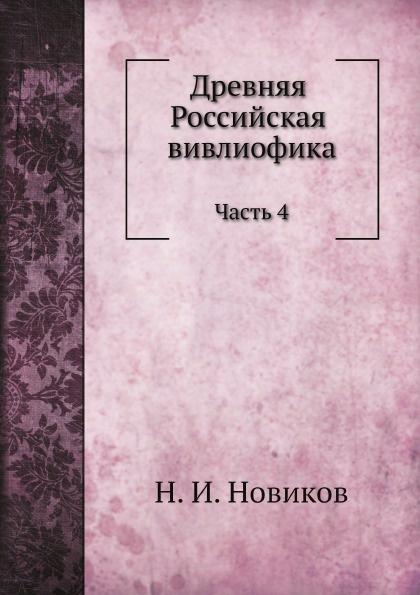 Н. И. Новиков Древняя Российская библиотека. Часть 4