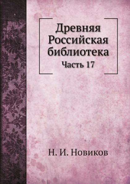 Н. И. Новиков Древняя Российская библиотека. Часть 17
