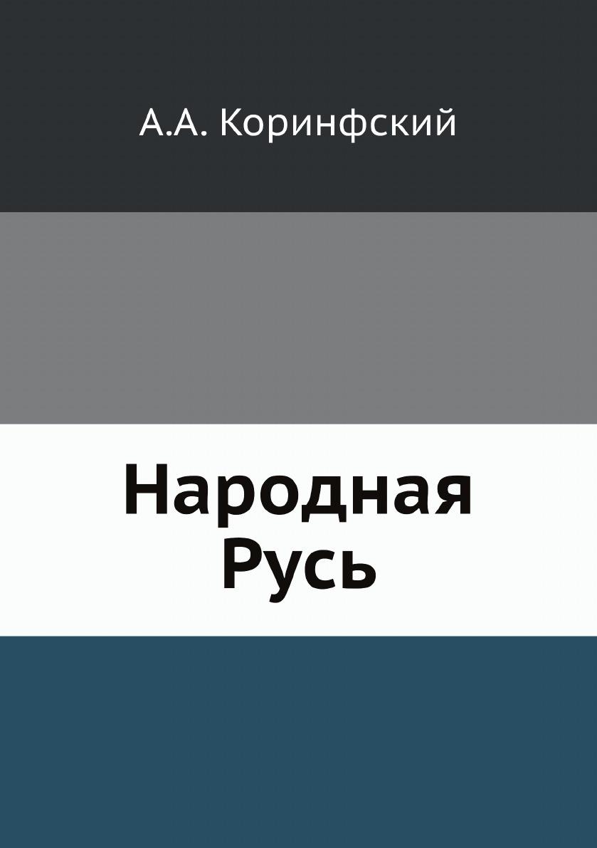 А.А. Коринфский Народная Русь цена