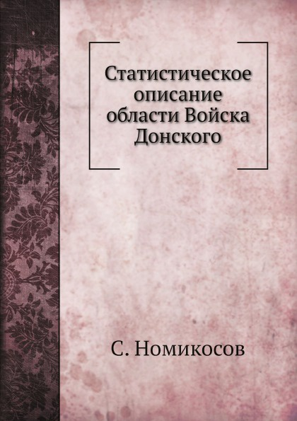 С. Номикосов Статистическое описание области Войска Донского