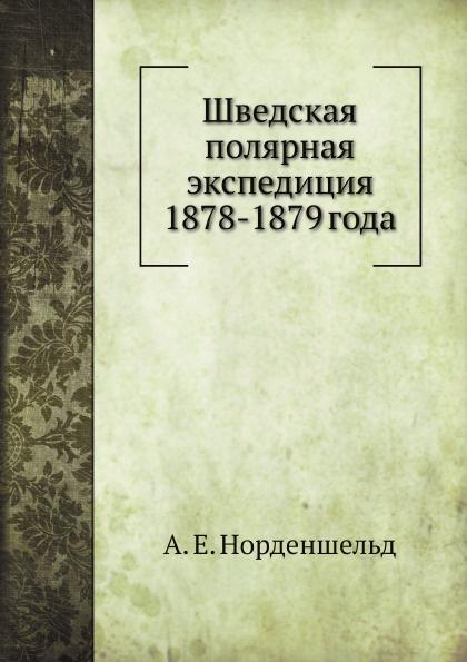 А. Е. Норденшельд Шведская полярная экспедиция 1878-1879 года норденшельд а путешествие вокруг европы и азии на пароходе вега в 1878 1880 годах