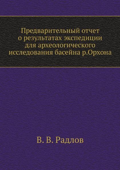 Предварительный отчет о результатах экспедиции для археологического исследования басейна р.Орхона