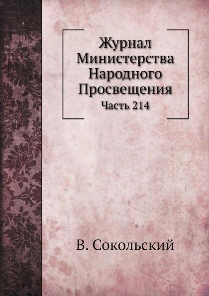Журнал Министерства Народного Просвещения. Часть 214