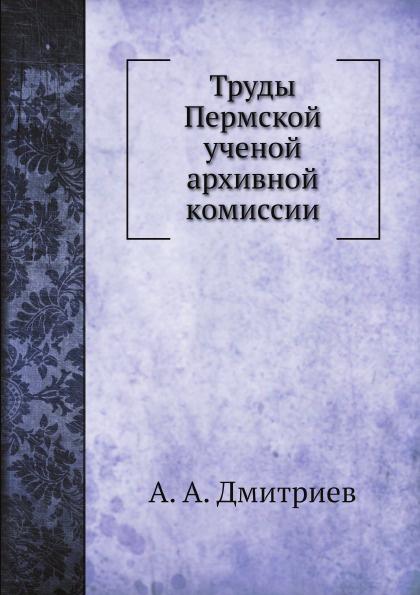 Труды Пермской ученой архивной комиссии