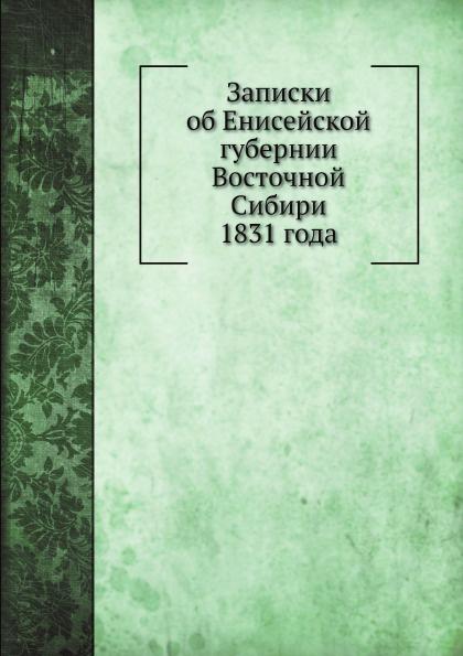 И.С. Пестов Записки об Енисейской губернии Восточной Сибири 1831 года недорого