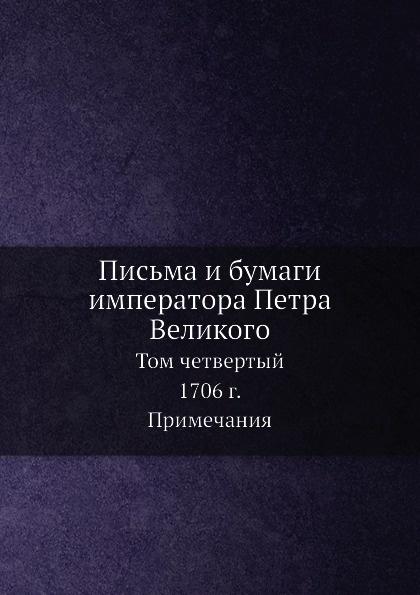 А. Ф. Бычков Письма и бумаги императора Петра Великого. Том 4. 1706 г. Часть 2