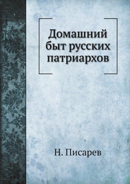 Н. Писарев Домашний быт русских патриархов