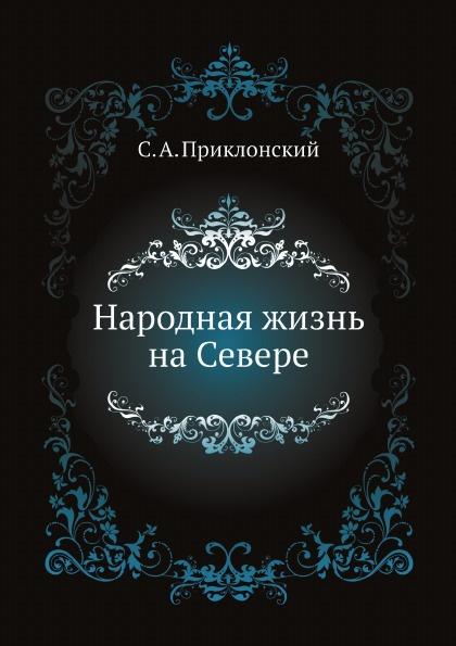 С. А. Приклонский Народная жизнь на Севере