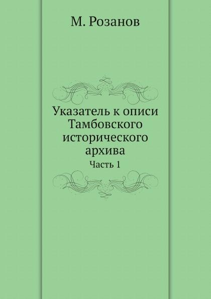 М. Розанов Указатель к описи Тамбовского исторического архива. Часть 1