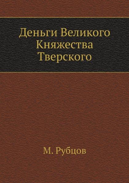 М. Рубцов Деньги Великого Княжества Тверского