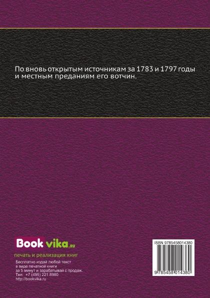 Генералиссимус Суворов. Жизнь его в своих вотчинах и хозяйственная деятельность