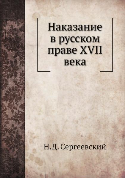 Н.Д. Сергеевский Наказание в русском праве XVII века