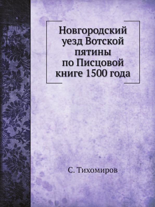 С. Тихомиров Новгородский уезд Вотской пятины по Писцовой книге 1500 года