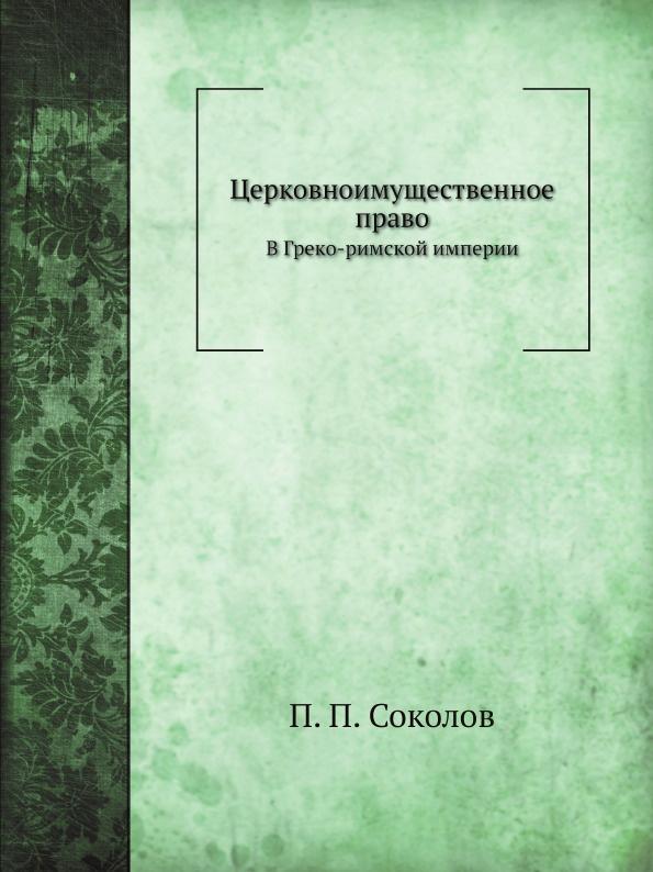 П. П. Соколов Церковноимущественное право в Греко-римской империи