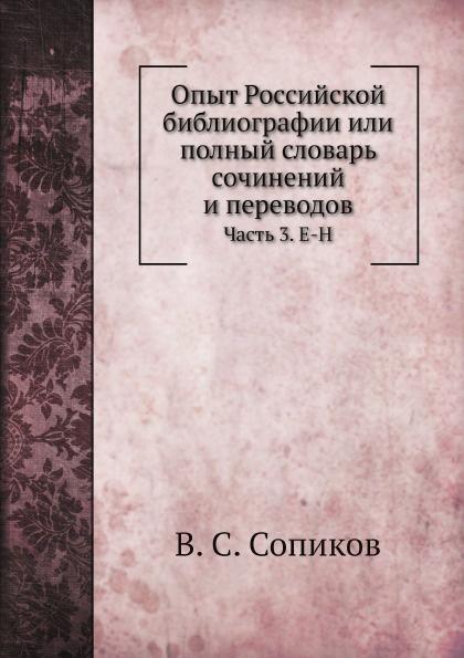 Опыт Российской библиографии или полный словарь сочинений и переводов. Часть 3. Е-Н