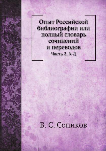 Опыт Российской библиографии или полный словарь сочинений и переводов. Часть 2. А-Д