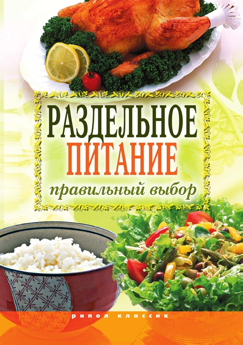 И.И. Ульянова Раздельное питание. Правильный выбор
