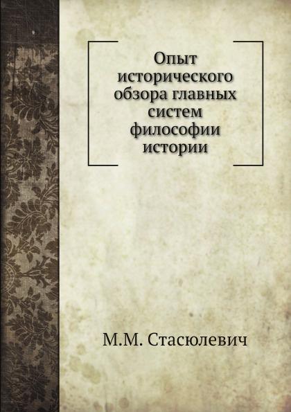 М.М. Стасюлевич Опыт исторического обзора главных систем философии истории