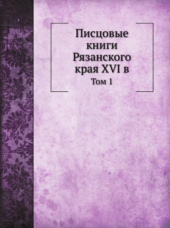 В. Н. Сторожев Писцовые книги Рязанского края XVI в. Том 1