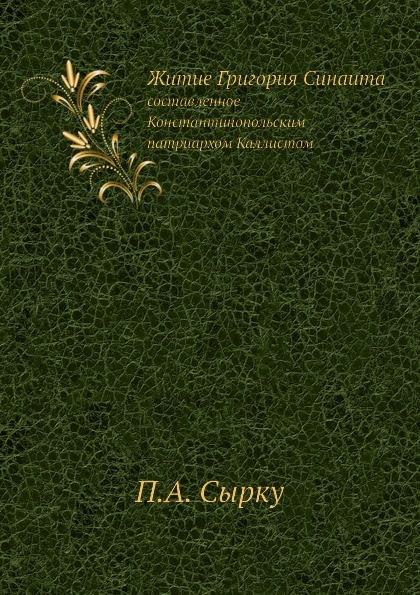Житие Григория Синаита. составленное Константинопольским патриархом Каллистом