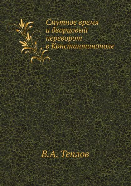 В.А. Теплов Смутное время и дворцовый переворот в Константинополе
