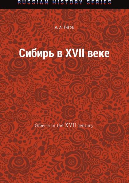 А. А. Титов Сибирь в XVII веке
