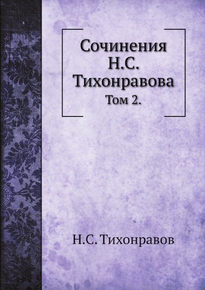 Н.С. Тихонравов Сочинения Н.С. Тихонравова. Том 2.