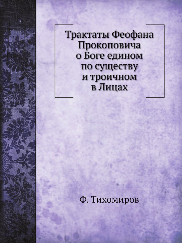 цена на Ф. Тихомиров Трактаты Феофана Прокоповича о Боге едином по существу и троичном в Лицах