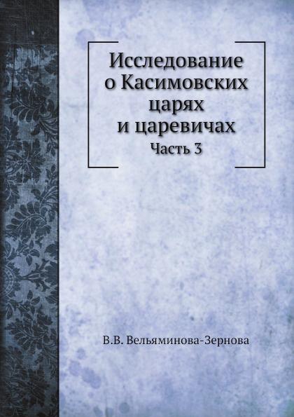 Исследование о Касимовских царях и царевичах. Часть 3