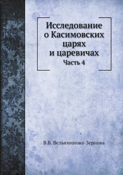 Исследование о Касимовских царях и царевичах. Часть 4
