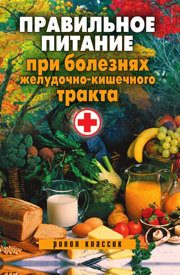 С.В. Дубровская Правильное питание при болезнях желудочно-кишечного тракта