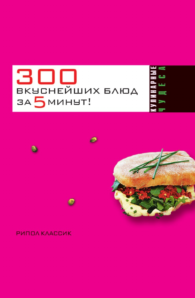 К.С. Якубовская 300 вкуснейших блюд за 5 минут!