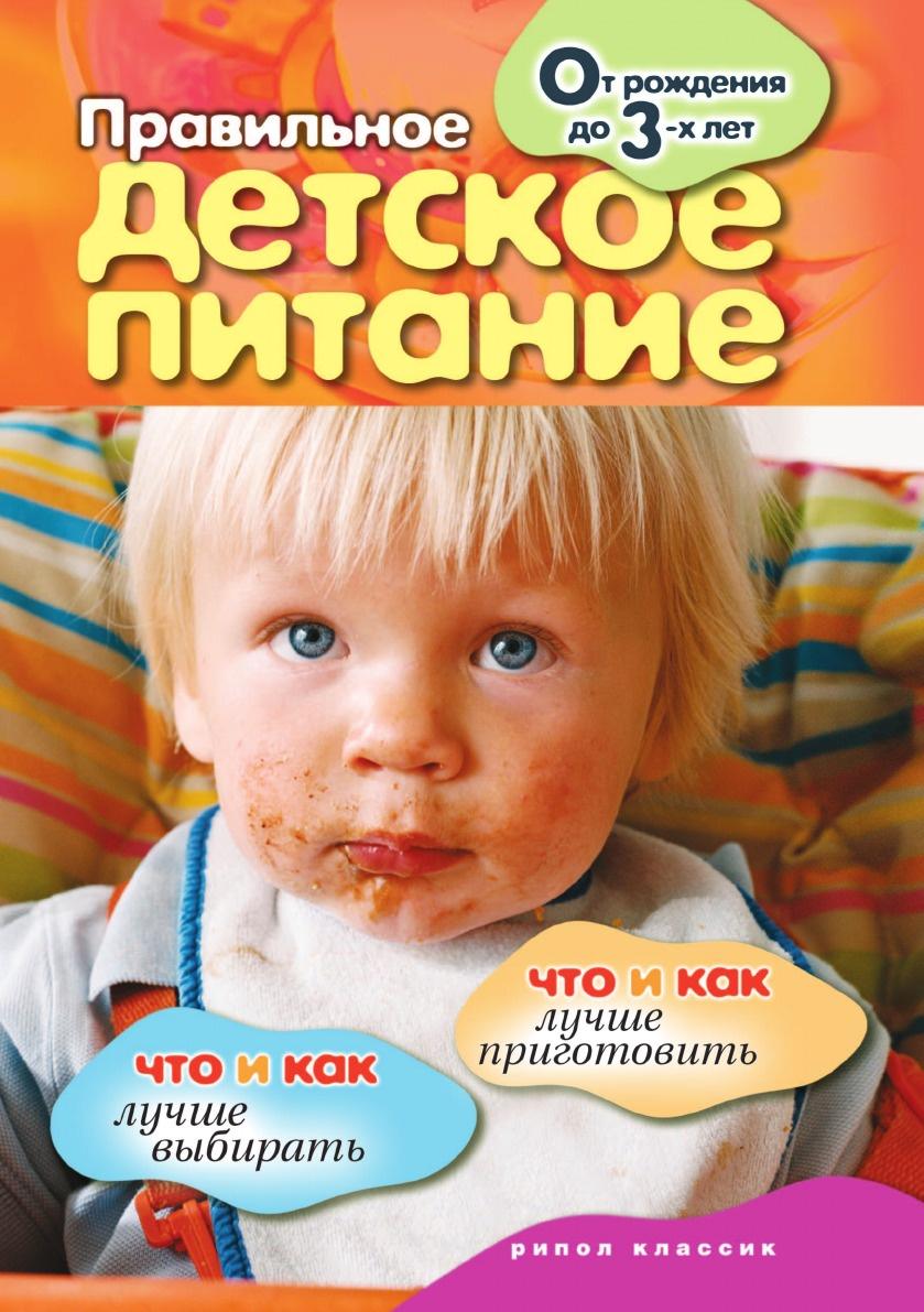 Е.В. Доброва Правильное детское питание. От рождения до 3-х лет
