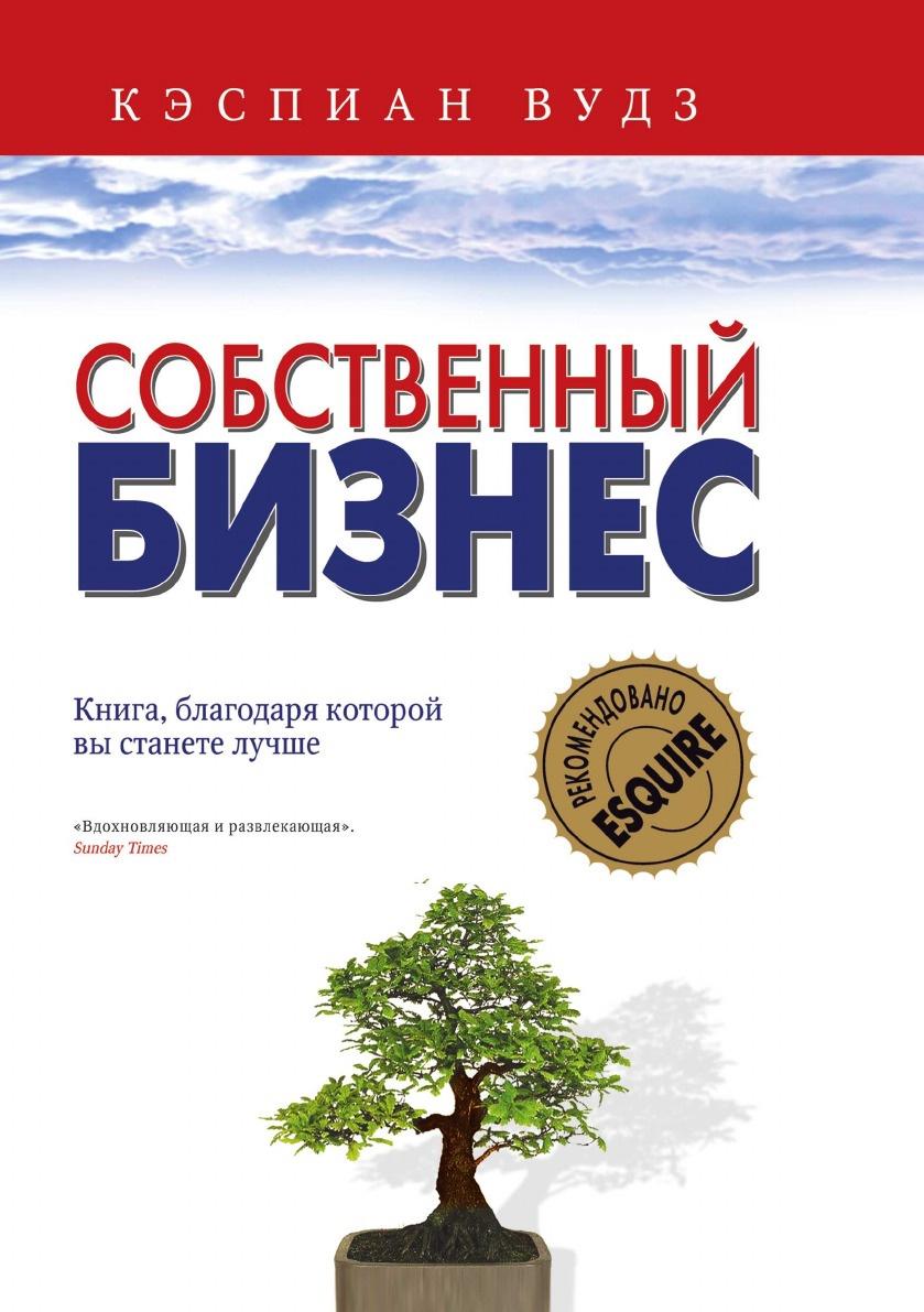 К. Вудз Собственный бизнес. Книга, благодаря которой вы станете лучше