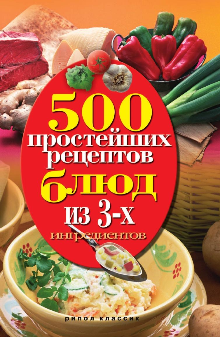 500 простейших рецептов блюд из 3 ингредиентов